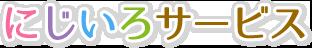 にじいろサービス | 女性スタッフによるハートフルで丁寧な生前整理 施設入所のお手伝い 埼玉県さいたま市